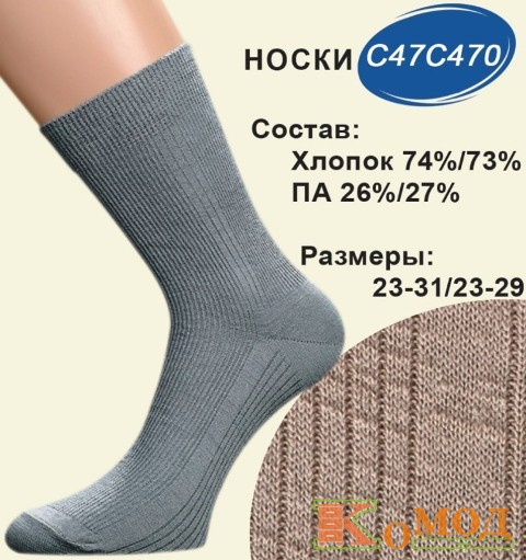 Фото товара Мужская носки  от производителя Лысьвенская ЧПФ
