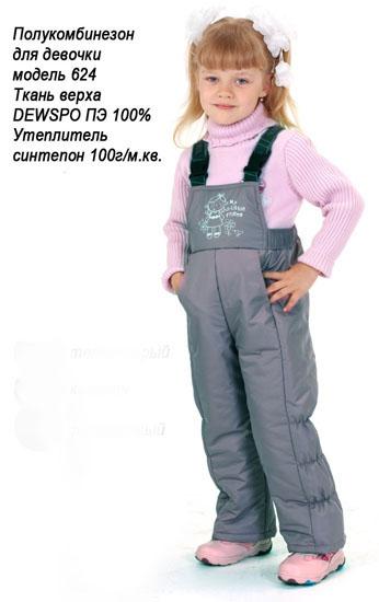 Фото товара Детский п/комбинезон для девочки от производителя Модные дети