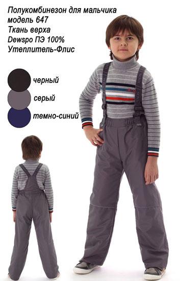 Фото товара Детский п/комбинезон для мальчика или девочки от производителя Модные дети